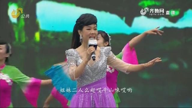 """""""泱泱齐风""""第十六届齐文化节开幕式歌伴舞《赶牛山》"""