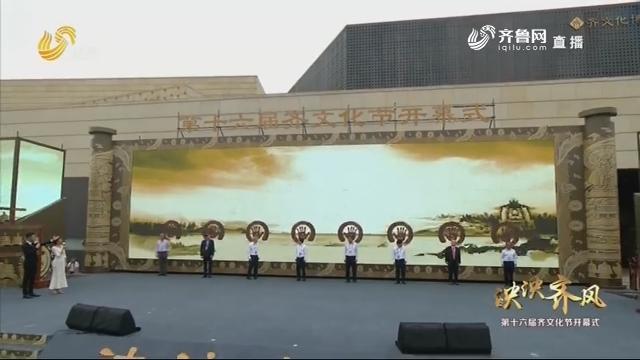 全国齐文化旅游产品创意大赛启动仪式