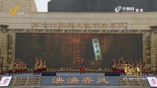 """""""泱泱齐风""""第十六届齐文化节开幕式舞蹈《千年蹴鞠》"""