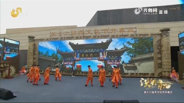 """""""泱泱齐风""""第十六届齐文化节开幕式歌伴舞《乐游淄博》"""