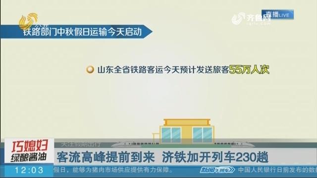 【关注假期出行】客流高峰提前到来 济铁加开列车230趟