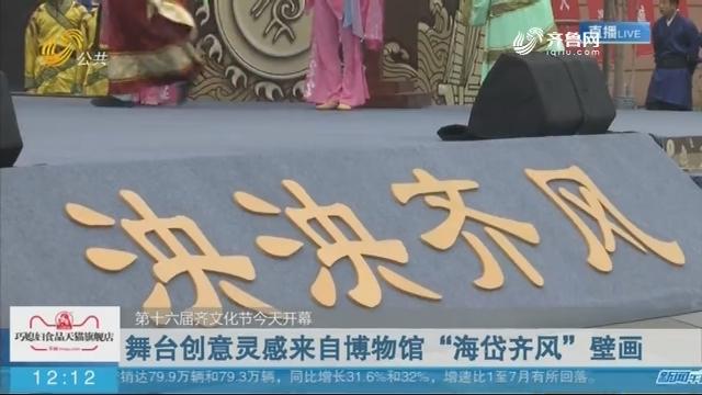 """【第十六届齐文化节今天开幕】舞台创意灵感来自博物馆""""海岱齐风""""壁画"""