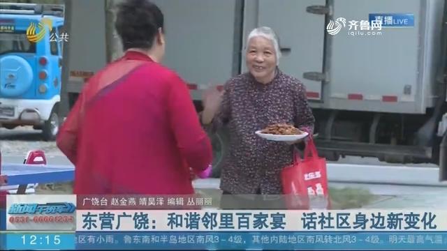 东营广饶:和谐邻里百家宴 话社区身边新变化