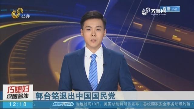 郭台铭退出中国国民党