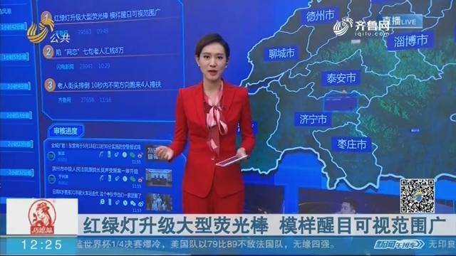 【闪电新闻客户端】红绿灯升级大型荧光棒 模样醒目可视范围广