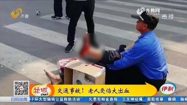 肥城:交通事故!老人受伤大出血
