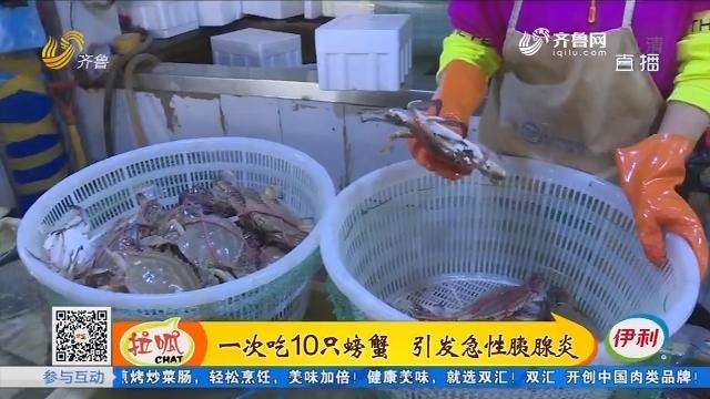 淄博:一次吃10只螃蟹 引发急性胰腺炎