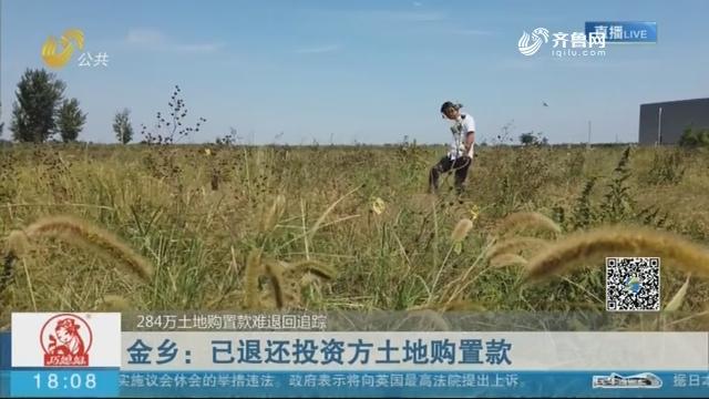 【284万土地购置款难退回追踪】金乡:已退还投资方土地购置款