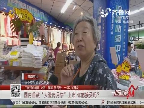 """【中秋特别调查】国内首款""""人造肉月饼""""上市 你能接受吗?"""