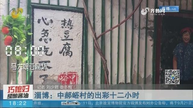 【我们村不一样】淄博:中郝峪村的出彩十二小时