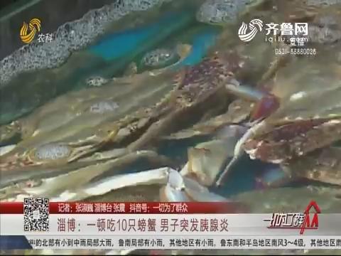 淄博:一顿吃10只螃蟹 男子突发胰腺炎