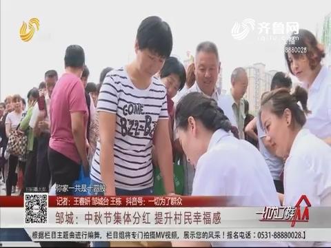 邹城:中秋节集体分红 提升村民幸福感