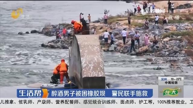 临沂:醉酒男子被困橡胶坝 警民联手施救