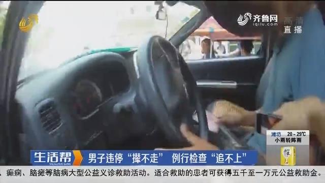 """济宁:男子违停""""撵不走"""" 例行检查""""追不上"""""""