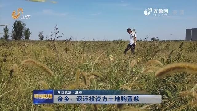 【今日聚焦·追踪】金乡:退还投资方土地购置款