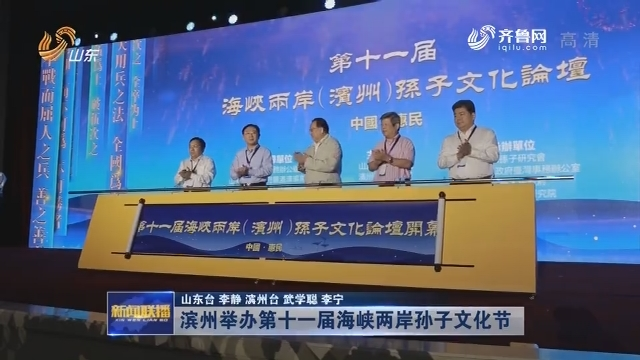 滨州举办第十一届海峡两岸孙子文化节