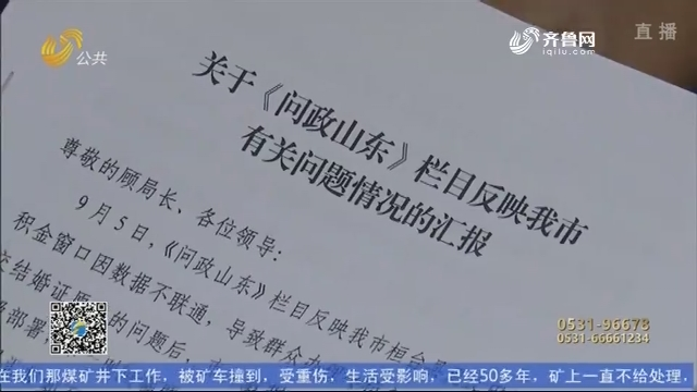 问政回头看:山东省大数据局迅速整改落实
