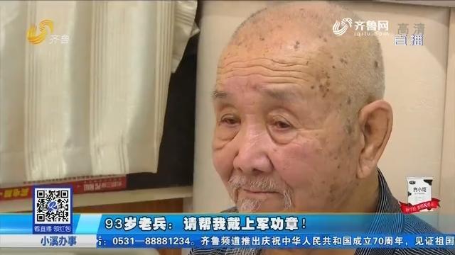 93岁老兵:请帮我戴上军功章!