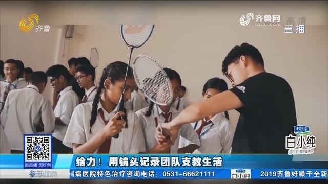 青岛:给力!用镜头记录团队支教生活