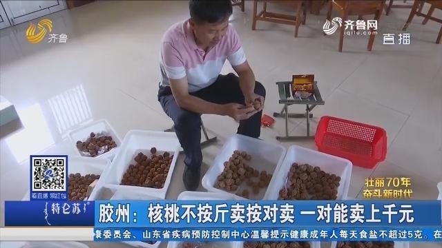 胶州:核桃不按斤卖按对卖 一对能卖上千元