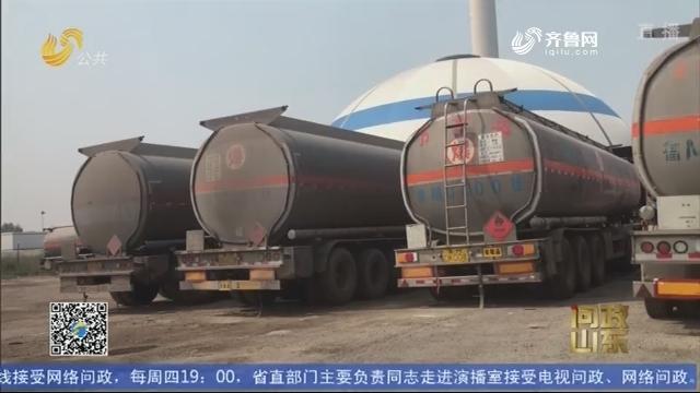 【问政山东】油罐车露天直接加油存在安全隐患当地应急管理局:我们只管有证的