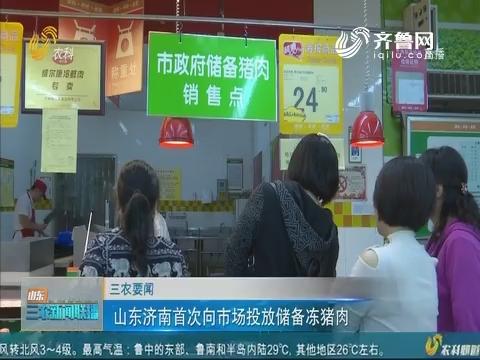 【三农要闻】山东济南首次向市场投放储备冻猪肉