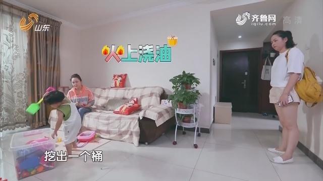 20190912《育儿大作战》:温柔姨妈与暴躁妈妈的育儿理念大碰撞