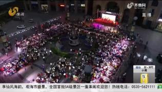 """威海:热闹""""百家宴"""" 1400多人共团圆"""