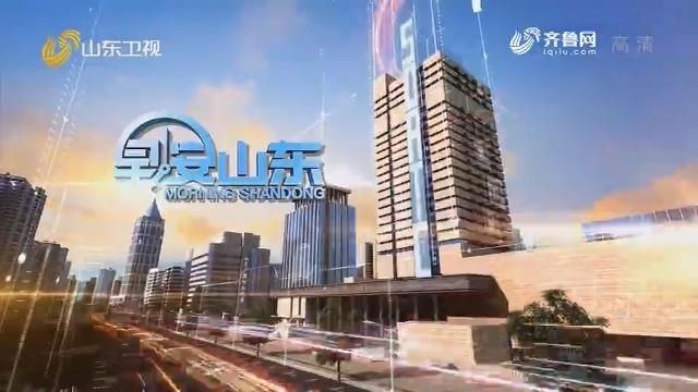2019年09月13日早安山东完整版