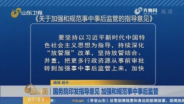 国务院印发指导意见 加强和规范事中事后监管