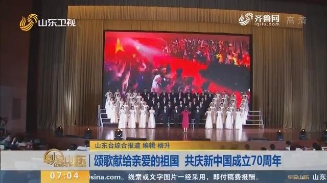 颂歌献给亲爱的祖国 共庆新中国成立70周年