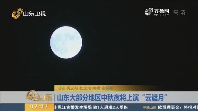 """山东大部分地区中秋夜将上演""""云遮月"""""""