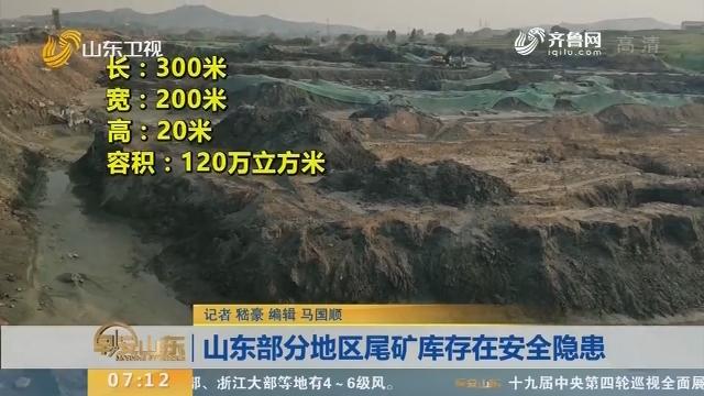 【闪电新闻排行榜】山东部分地区尾矿库存在安全隐患