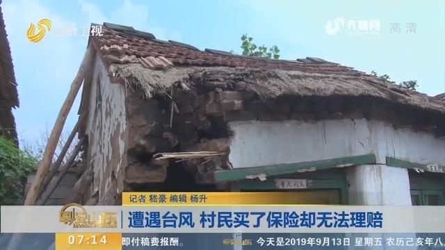 【闪电新闻排行榜】遭遇台风 村民买了保险却无法理赔