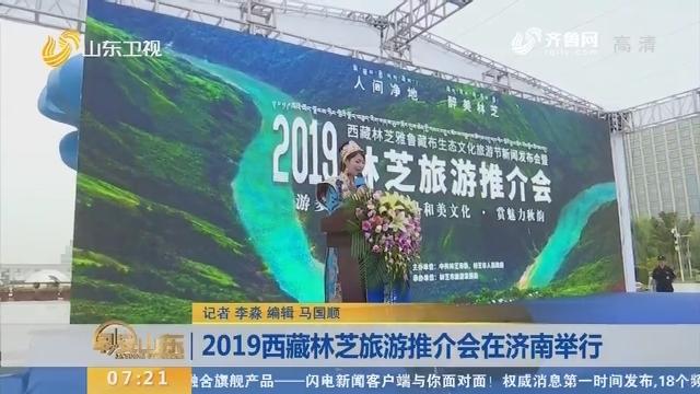 2019西藏林芝旅游推介会在济南举行