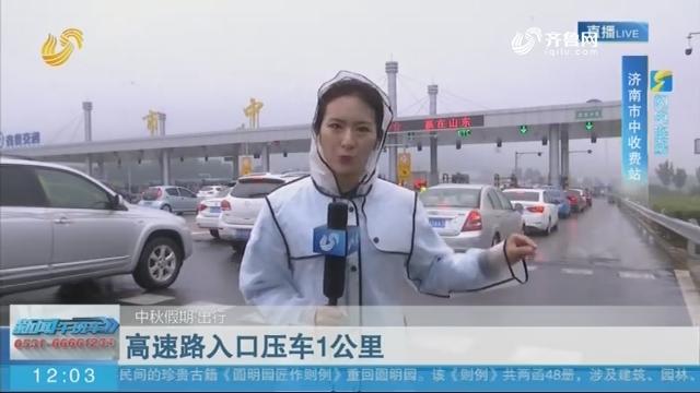 【闪电连线】中秋假期·出行:高速路入口压车1公里