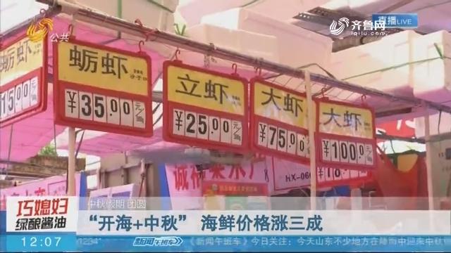 """【中秋假期·团圆】""""开海+中秋"""" 海鲜价格涨三成"""
