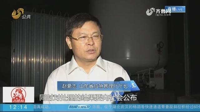 【问政山东·追踪】泰安:远达气体有限公司停产 岱岳区应急管理局两人停职