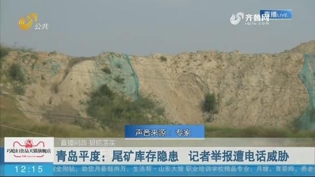 【直播问政 狠抓落实】青岛平度:尾矿库存隐患 记者举报遭电话威胁