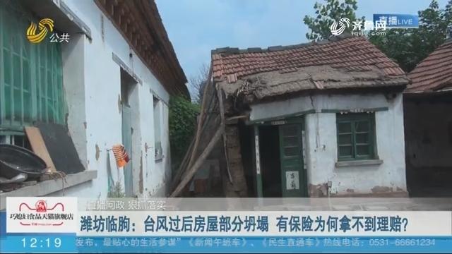 【直播问政 狠抓落实】潍坊临朐:台风过后房屋部分坍塌 有保险为何拿不到理赔?