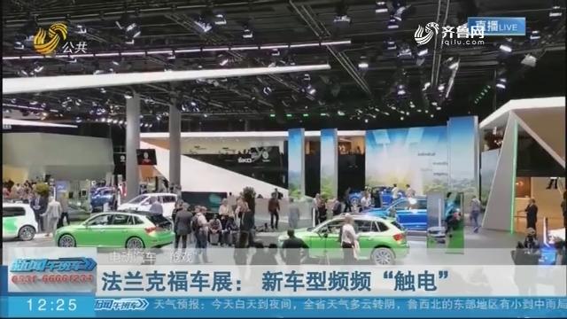 """【电动汽车""""抢戏""""】法兰克福车展:新车型频频""""触电"""""""