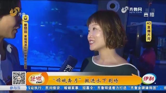 """济南:""""嫦蛾奔月""""搬进水下剧场"""