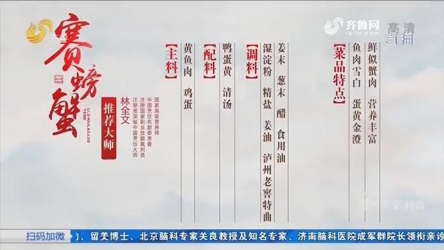 中华美食群英榜:赛螃蟹