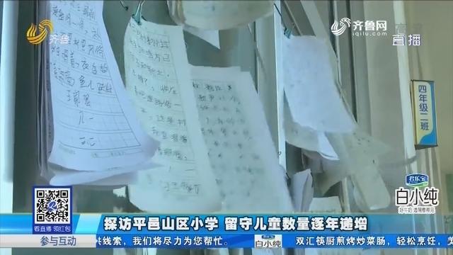 探访平邑山区小学 留守儿童数量逐年递增