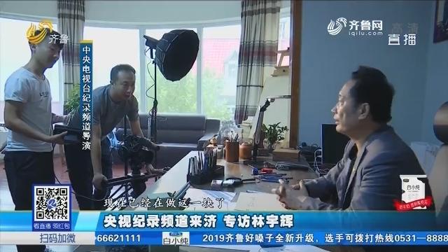 央视纪录频道来济 专访林宇辉