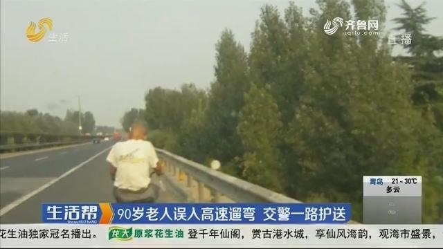 济宁:90岁老人误入高速遛弯 交警一路护送