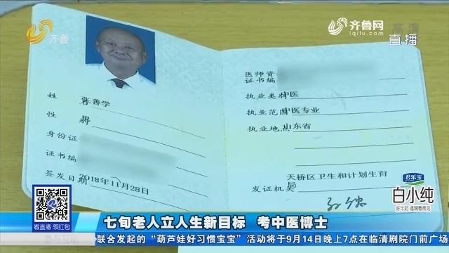 济南:七旬老人立人生新目标 考中医博士