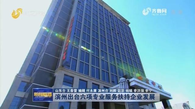 滨州出台六项专业服务扶持企业发展