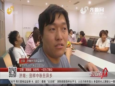 济南:别样中秋在异乡