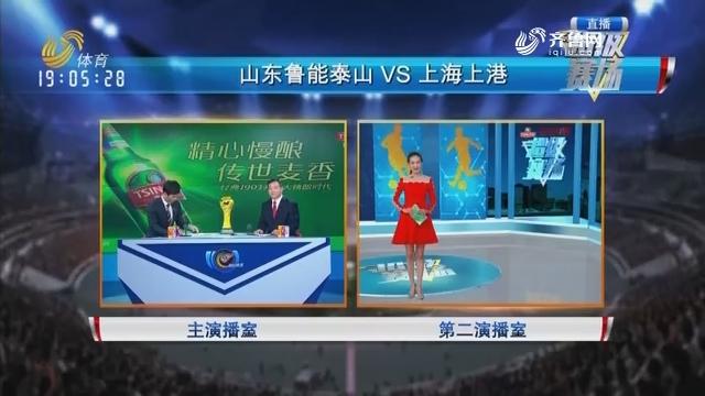 山东鲁能泰山VS上海上港(上)